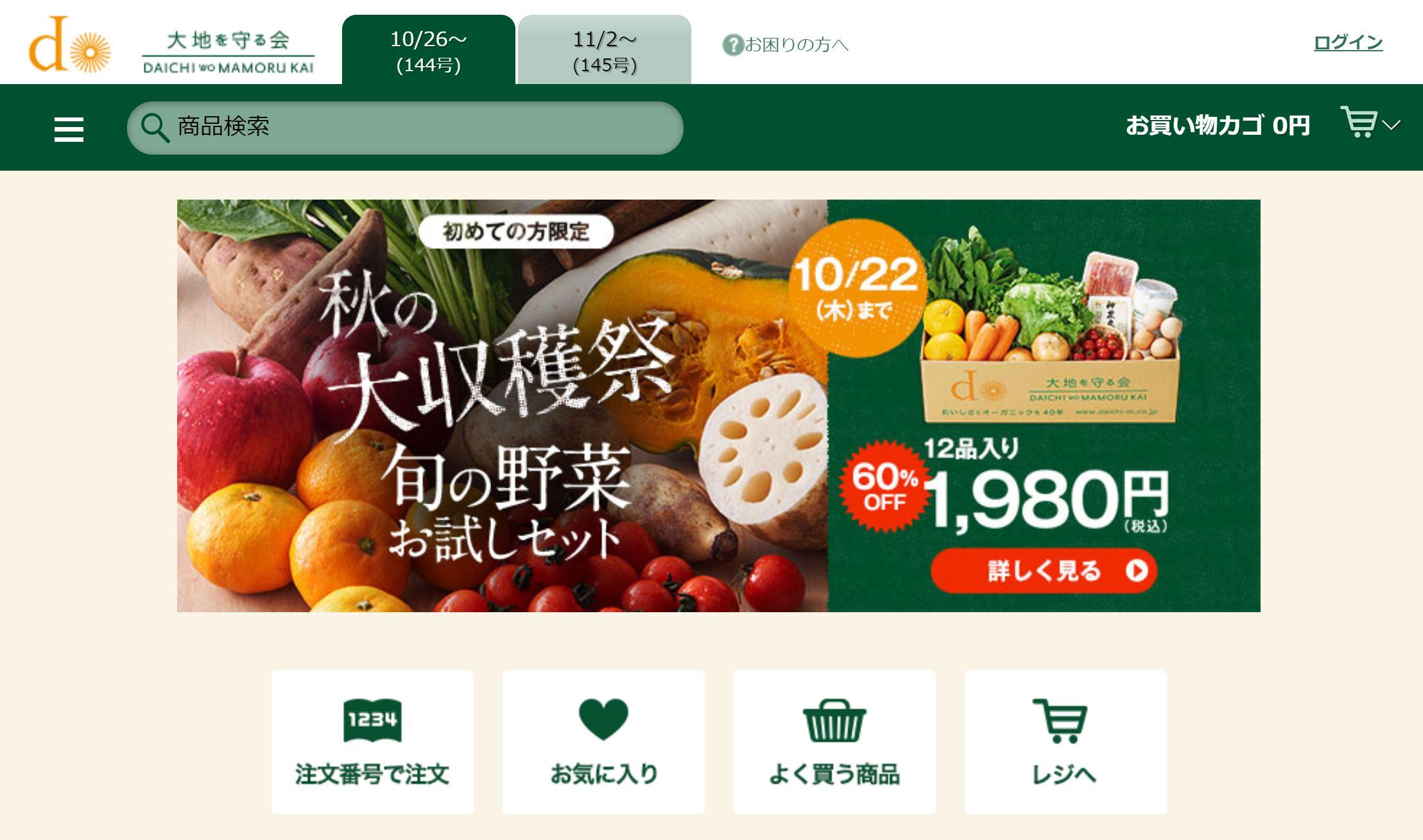 安全性重視の有機野菜宅配サービス「大地を守る会」