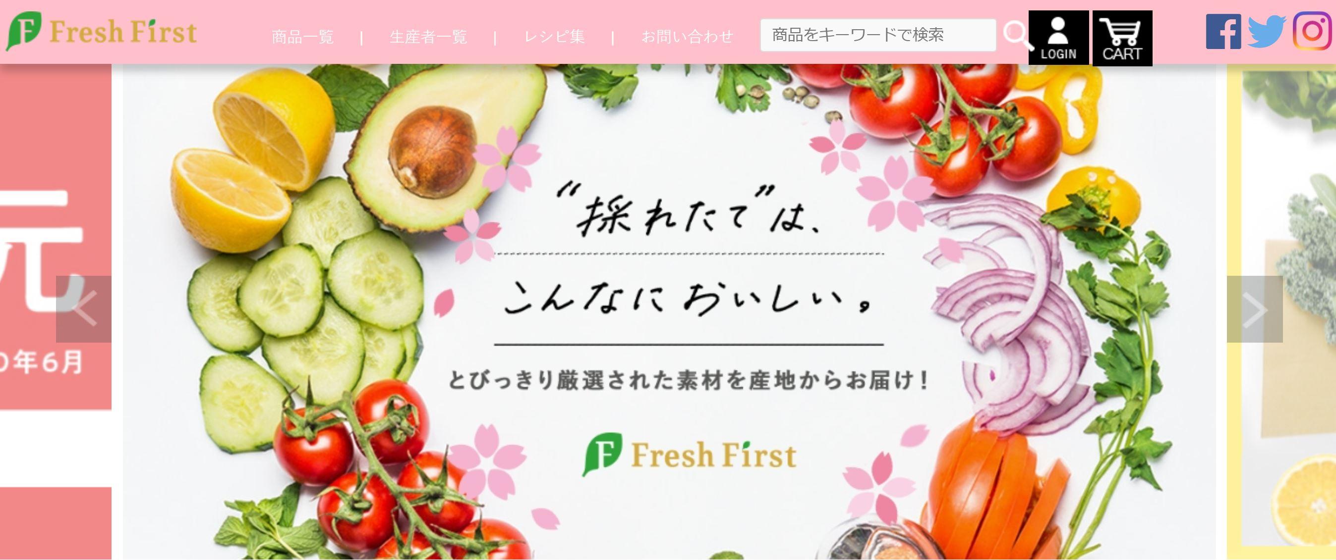 使い勝手が良いおすすめ有機野菜宅配サービス「フレッシュファースト」
