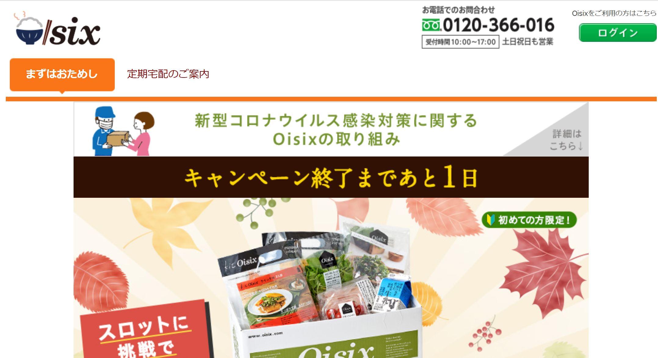 有機野菜宅配_おすすめ_オイシックス