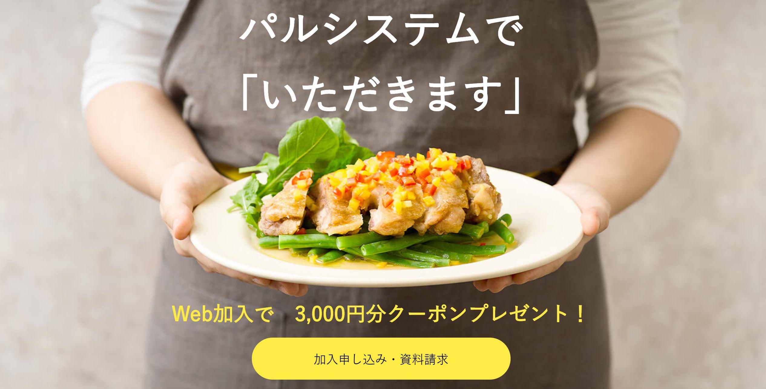 有機野菜宅配_おすすめ_パル