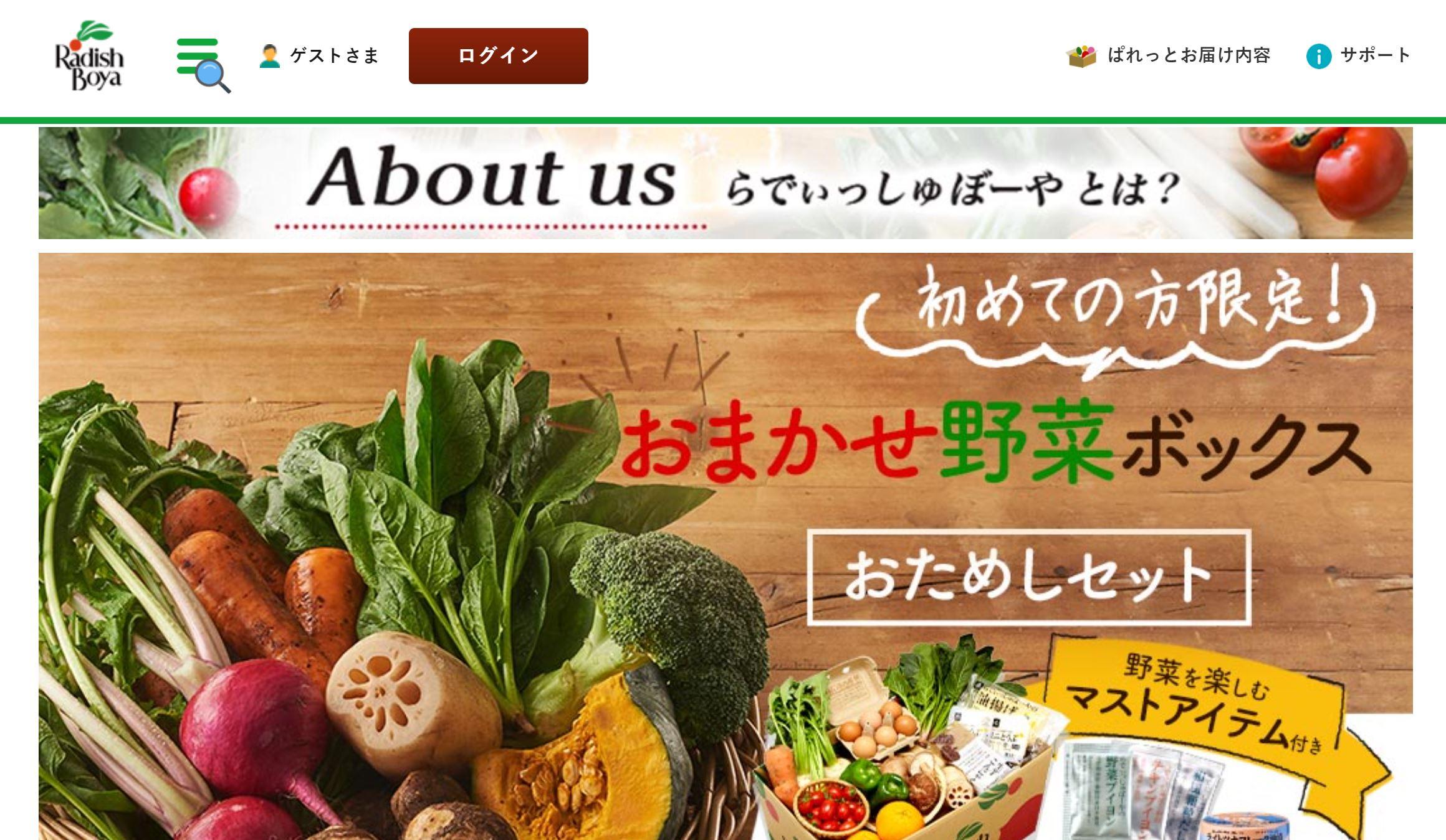 有機野菜宅配_おすすめ_ラディッシュ