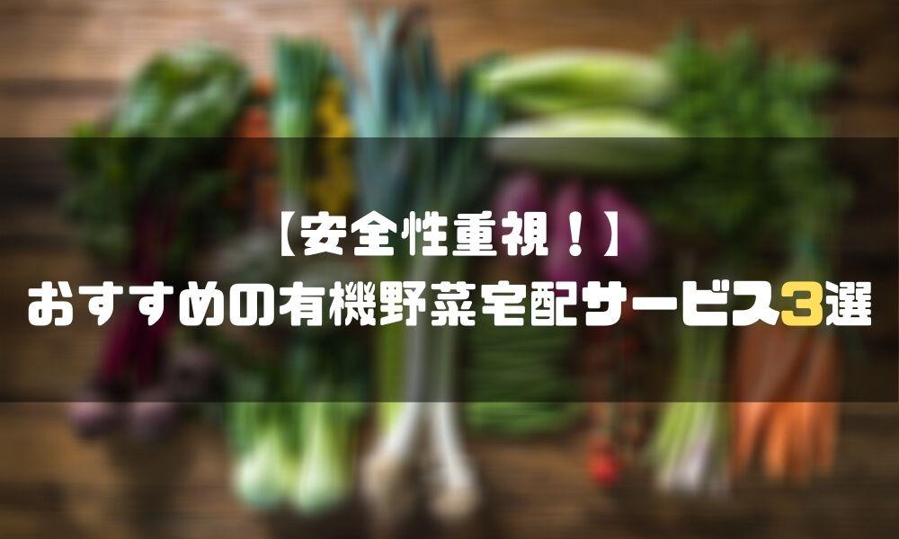 【安全性重視!】おすすめの有機野菜宅配サービス3選