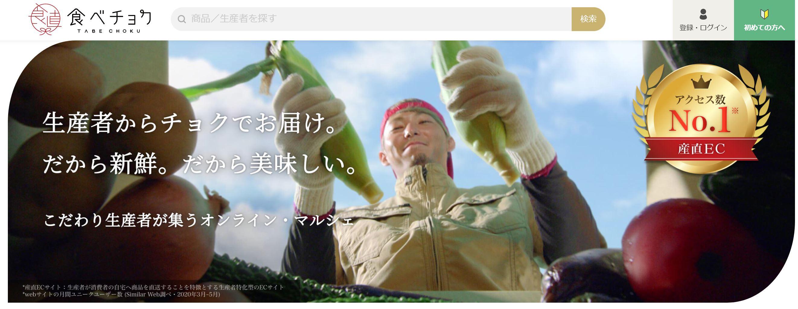 使い勝手が良いおすすめ有機野菜宅配サービス「食べチョク」