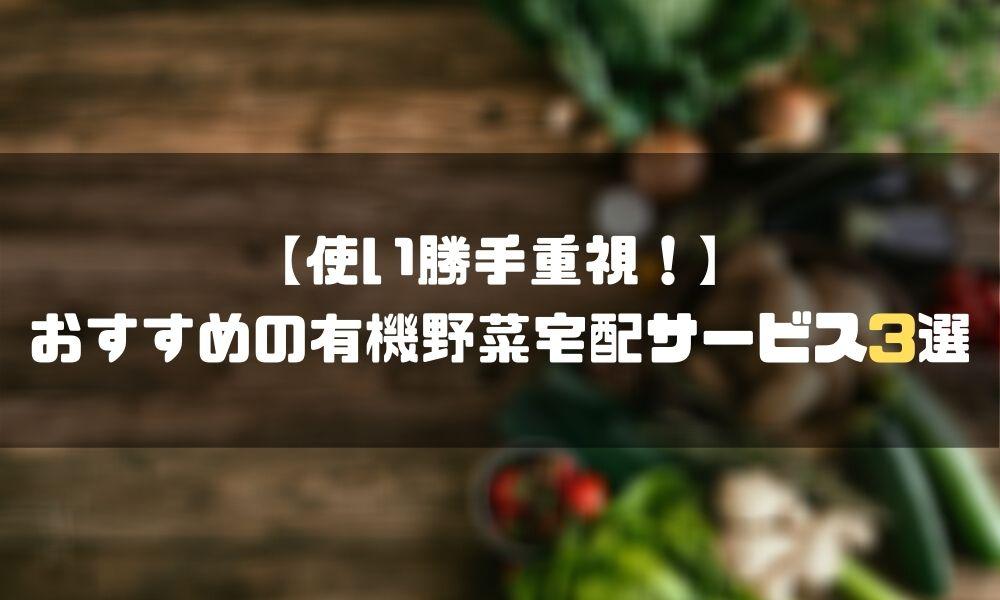 使い勝手が良いおすすめ有機野菜宅配サービス3選