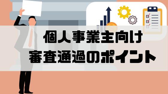 個人事業主_クレジットカード_審査通過_ポイント