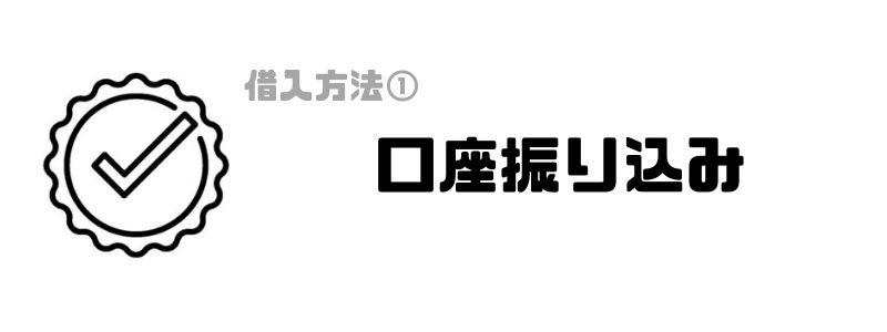 プロミス_審査_口座振り込み
