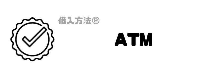 プロミス_審査_ATM