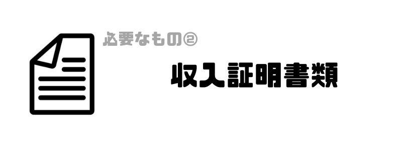 プロミス_審査_収入証明書類