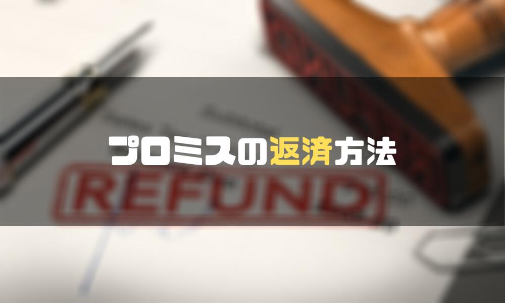 プロミス_審査_返済方法
