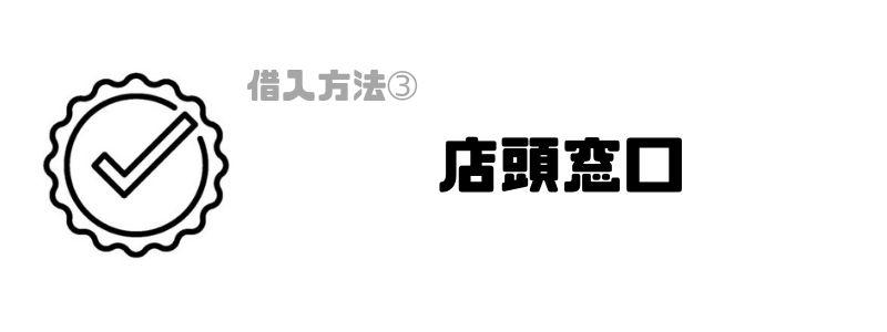 プロミス_審査_店頭窓口