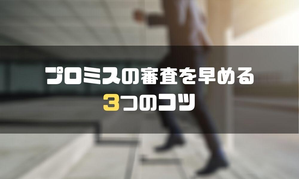 プロミス_審査_早める