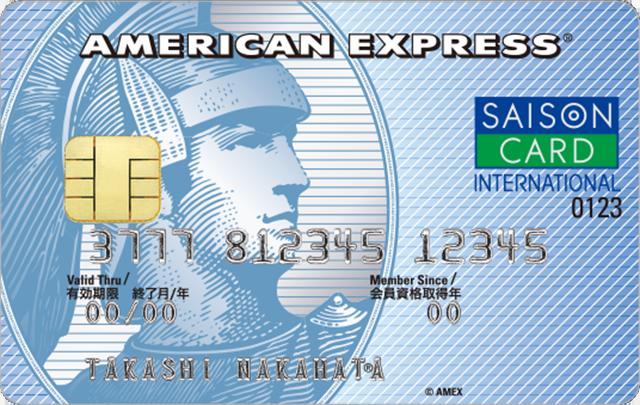 かっこいい_一般カード_セゾンブルー・アメリカン・エキスプレス・カード
