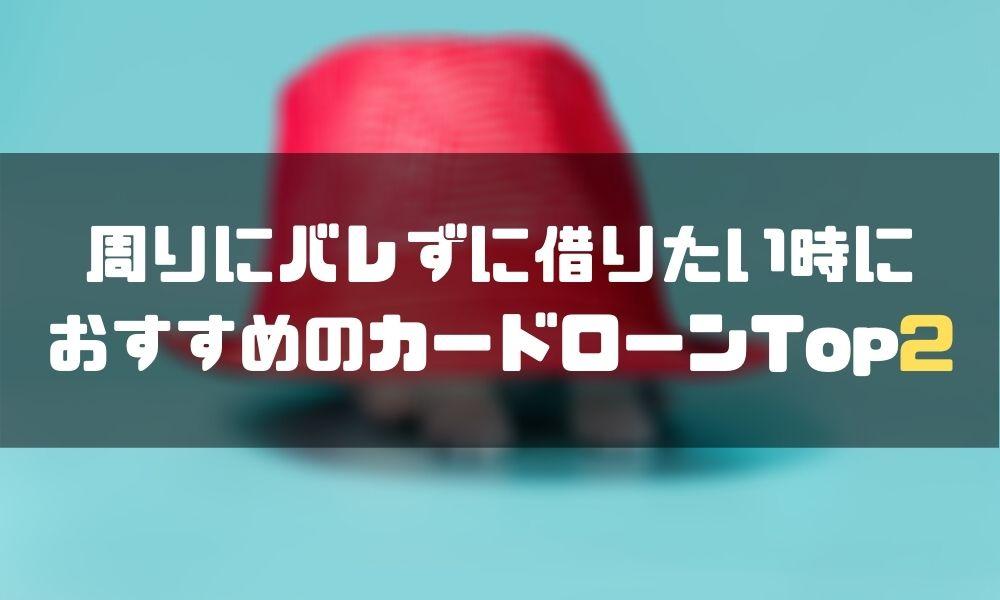 10万円_借りたい_バレたくない