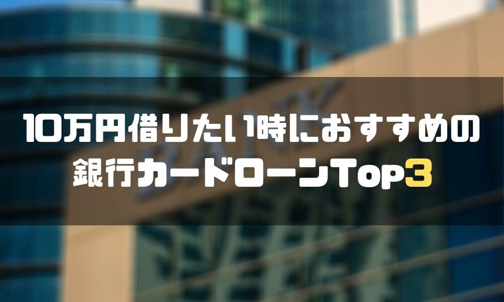 10万円_借りたい_銀行