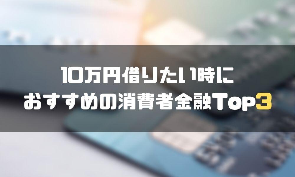 10万円_借りたい_消費者金融