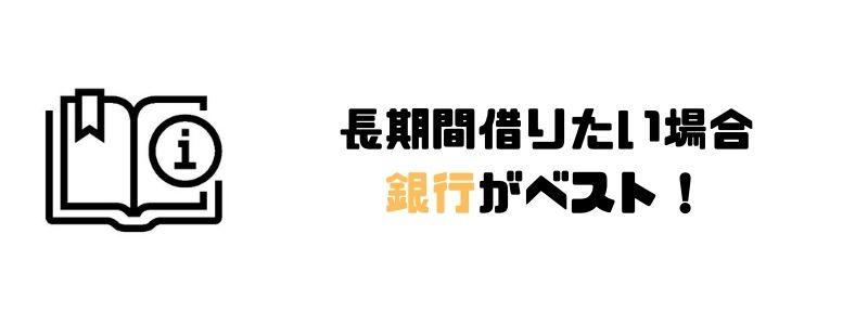 10万円_借りたい_長期間