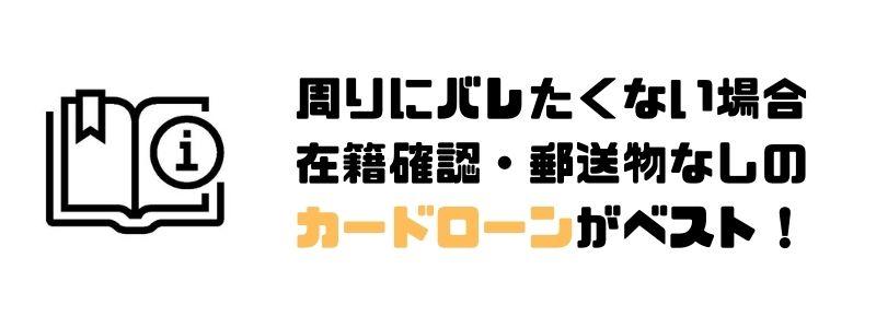 10万円_借りたい_バレない
