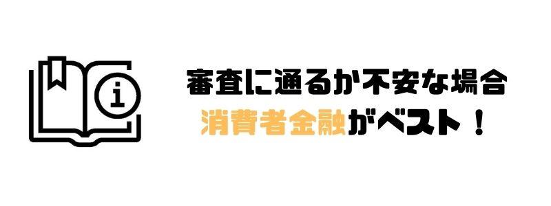 10万円_借りたい_不安