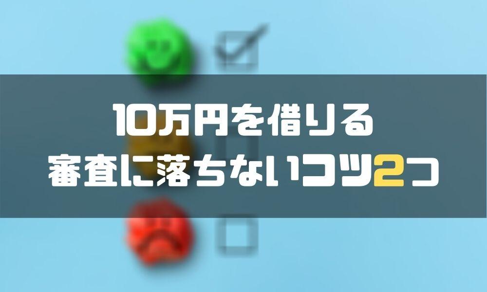 10万円_借りたい_落ちない