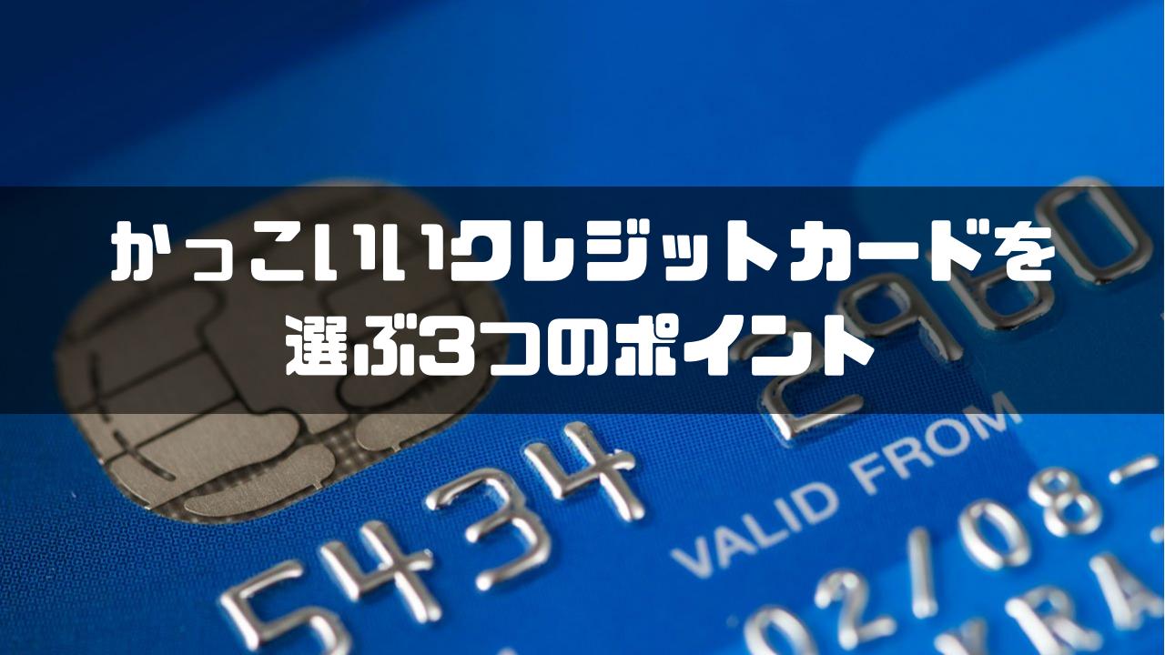 かっこいい_クレジットカード_欠かせないポイント_3つ