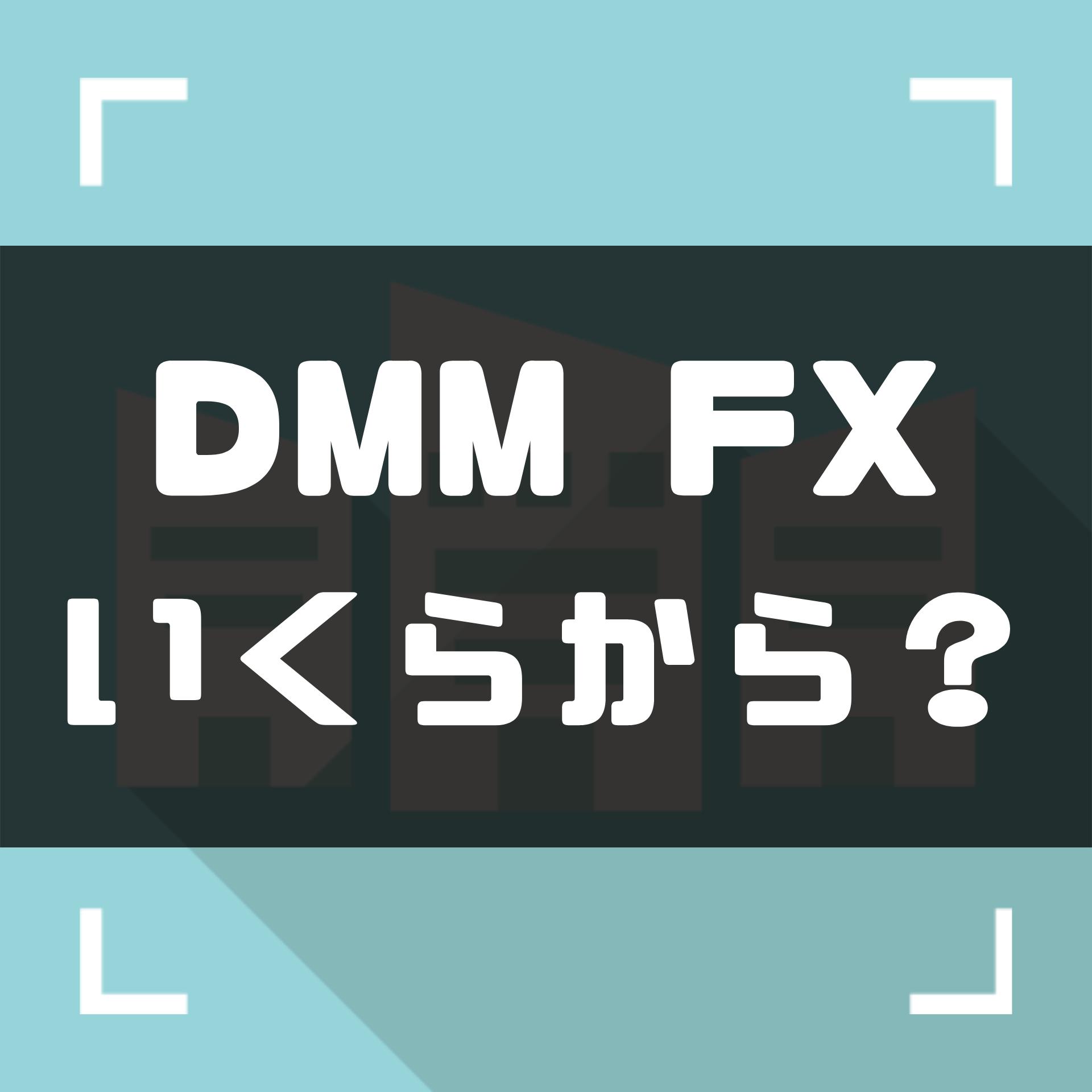 DMM FXはいくらから取引できる?初心者向けトレード方法も徹底解説!