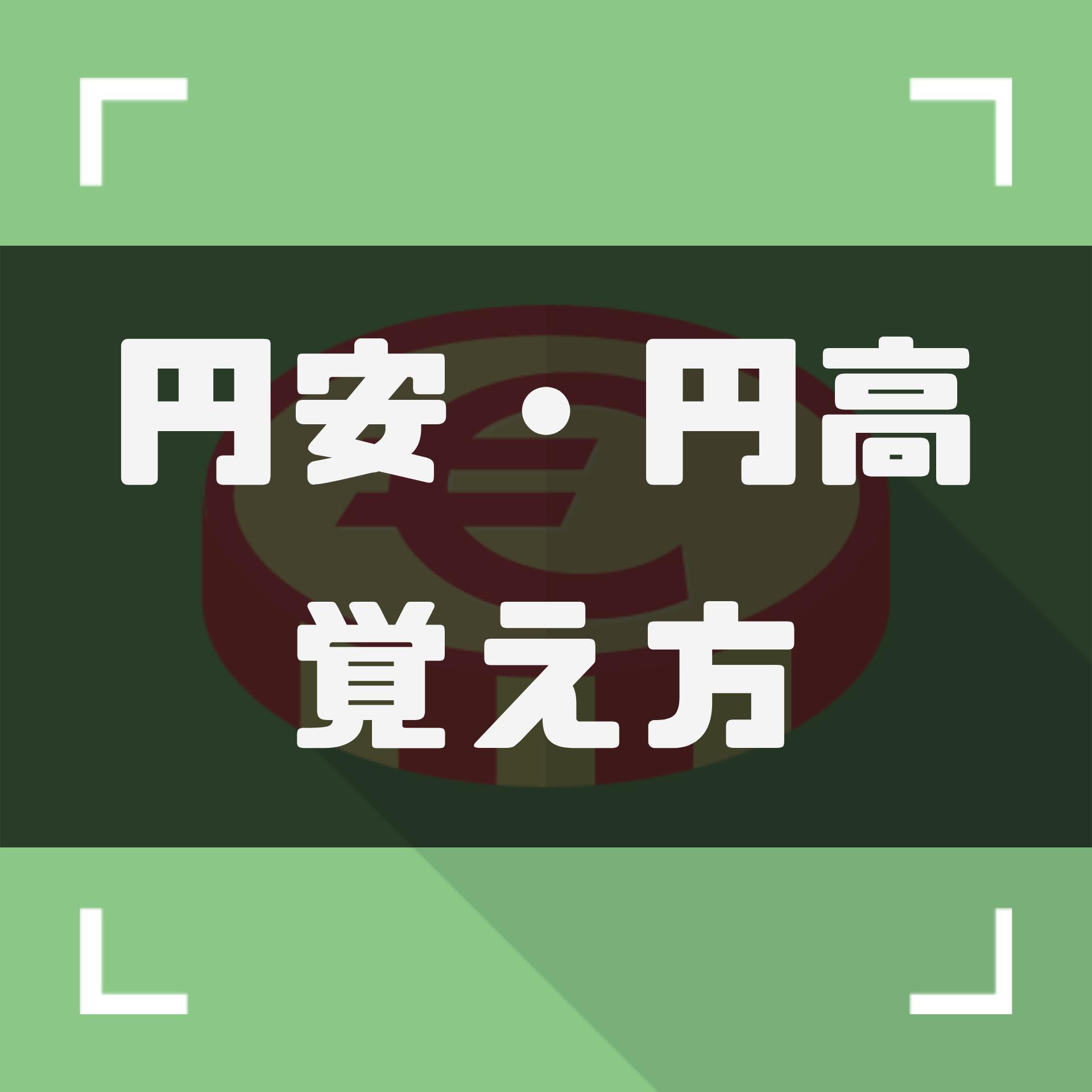 【保存版】円高・円安とは、2020年はどっち?覚え方をわかりやすくイラストで解説!