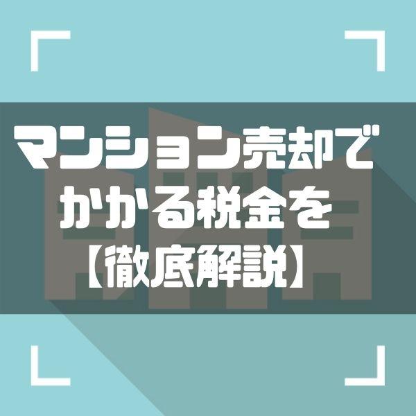 マンション_売却_税金_サムネイル