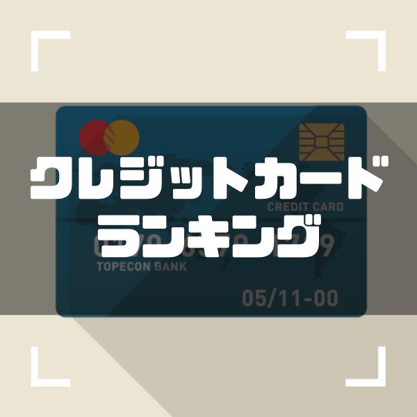 クレジットカードおすすめ人気ランキング【2021年1月最新版】|21ジャンル別に1位だけを厳選紹介
