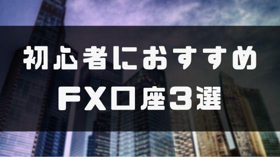FX儲かる_初心者におすすめのFX口座3選