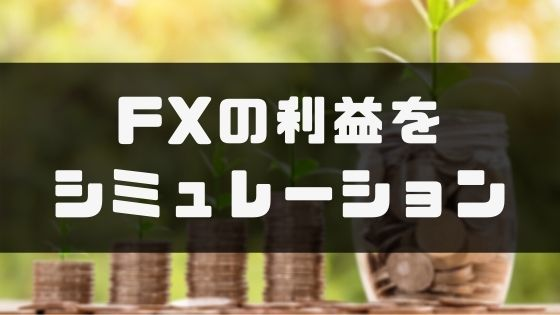 FX儲かる_FXの利益を資金別でシミュレーション