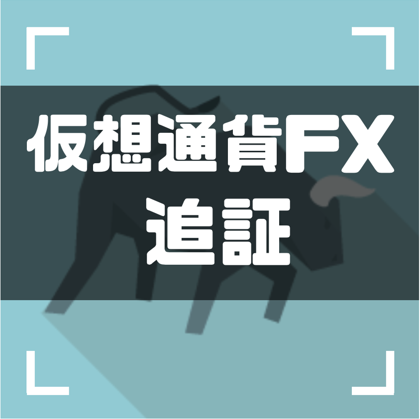 仮想通貨FXの追証とは?レバレッジ取引を低リスクで行える取引所を徹底解説!