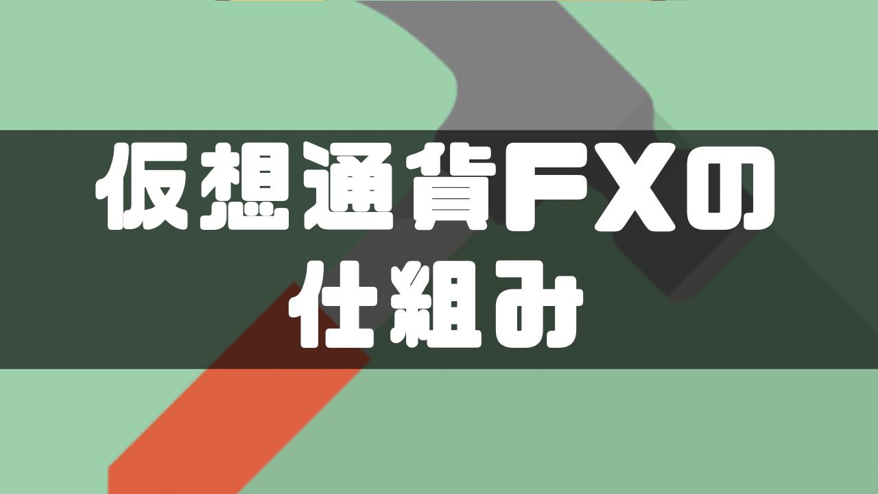 仮想通貨FXの仕組み