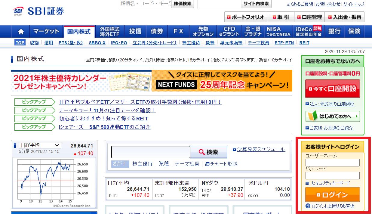 SBI証券 評判_ログイン方法
