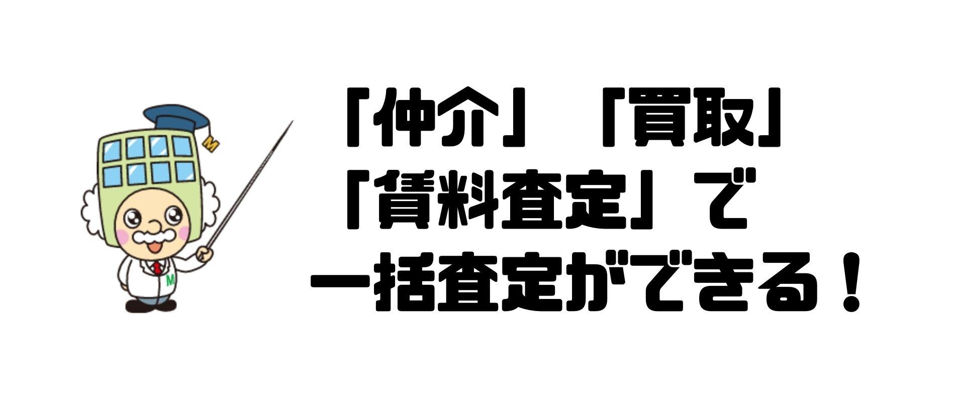 マンションナビ_特徴1