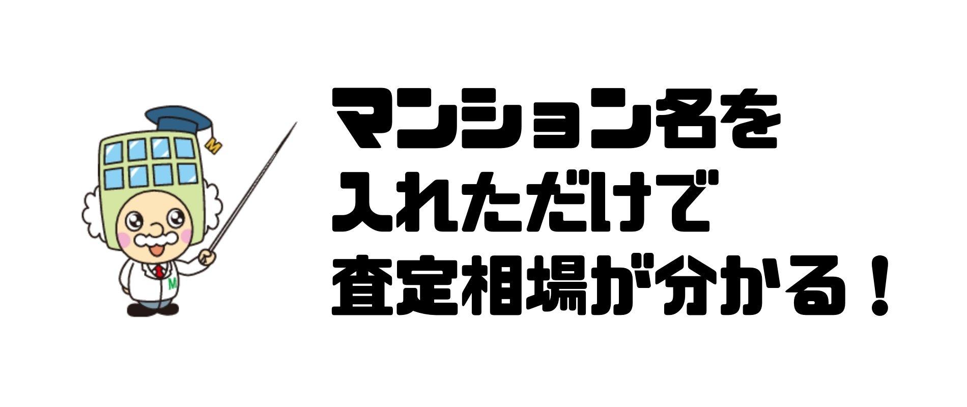 マンションナビ_特徴2