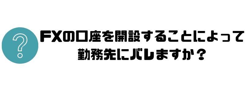 FX口座開設_Q%A
