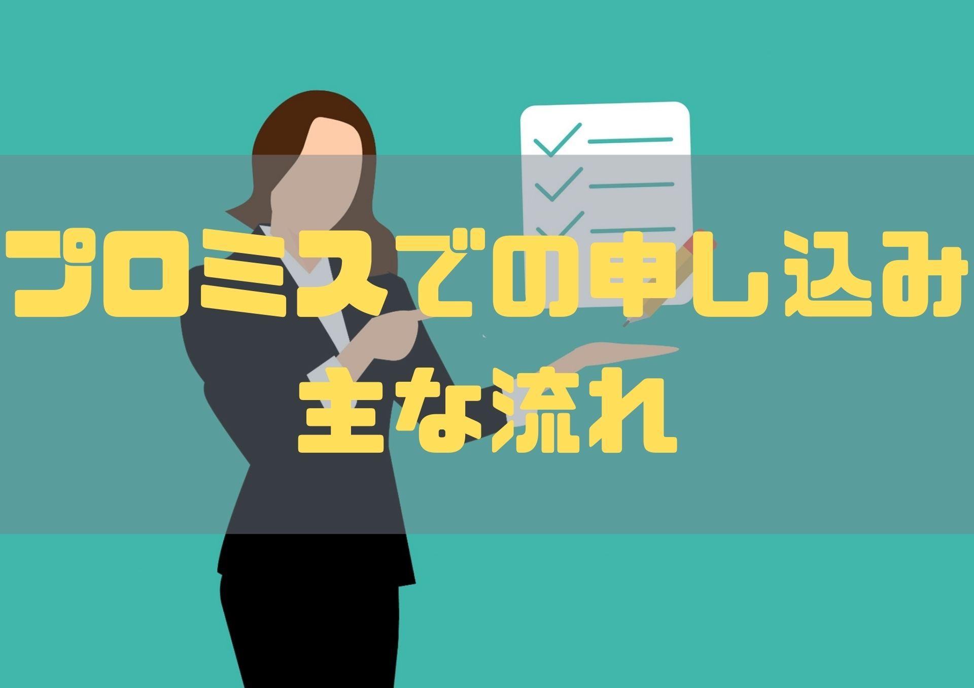 プロミス_流れ