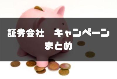 証券会社キャンペーン_まとめ