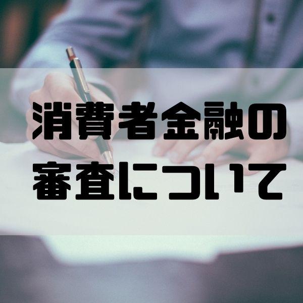 消費者金融_審査