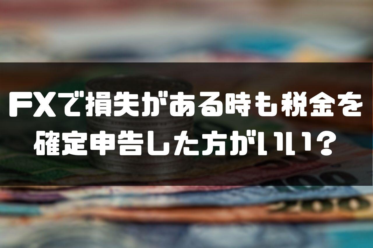 FX税金_損失_確定申告