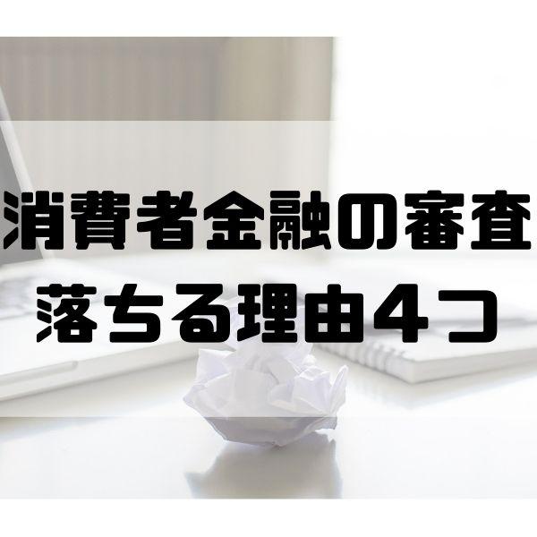 消費者金融_審査_落ちる理由