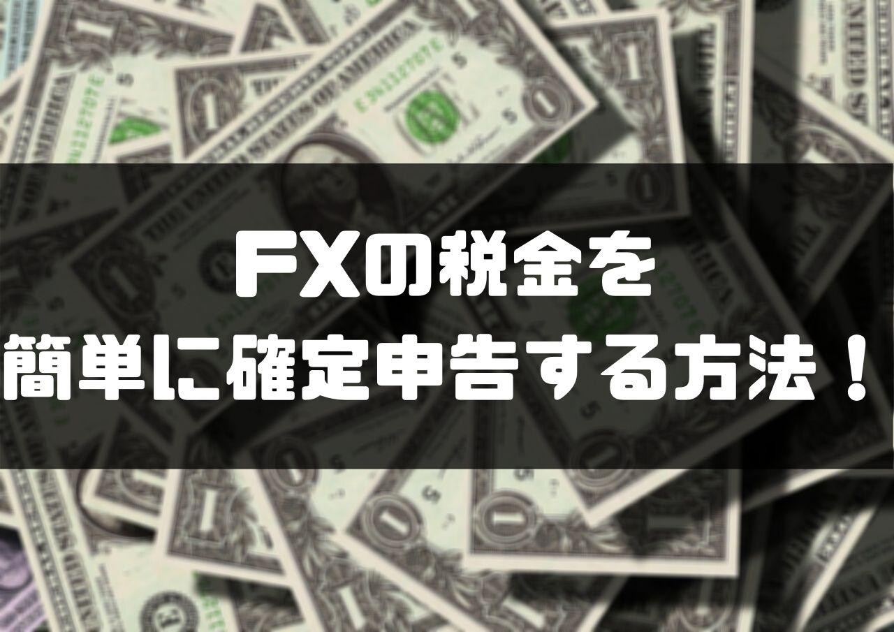 FX税金_簡単_確定申告