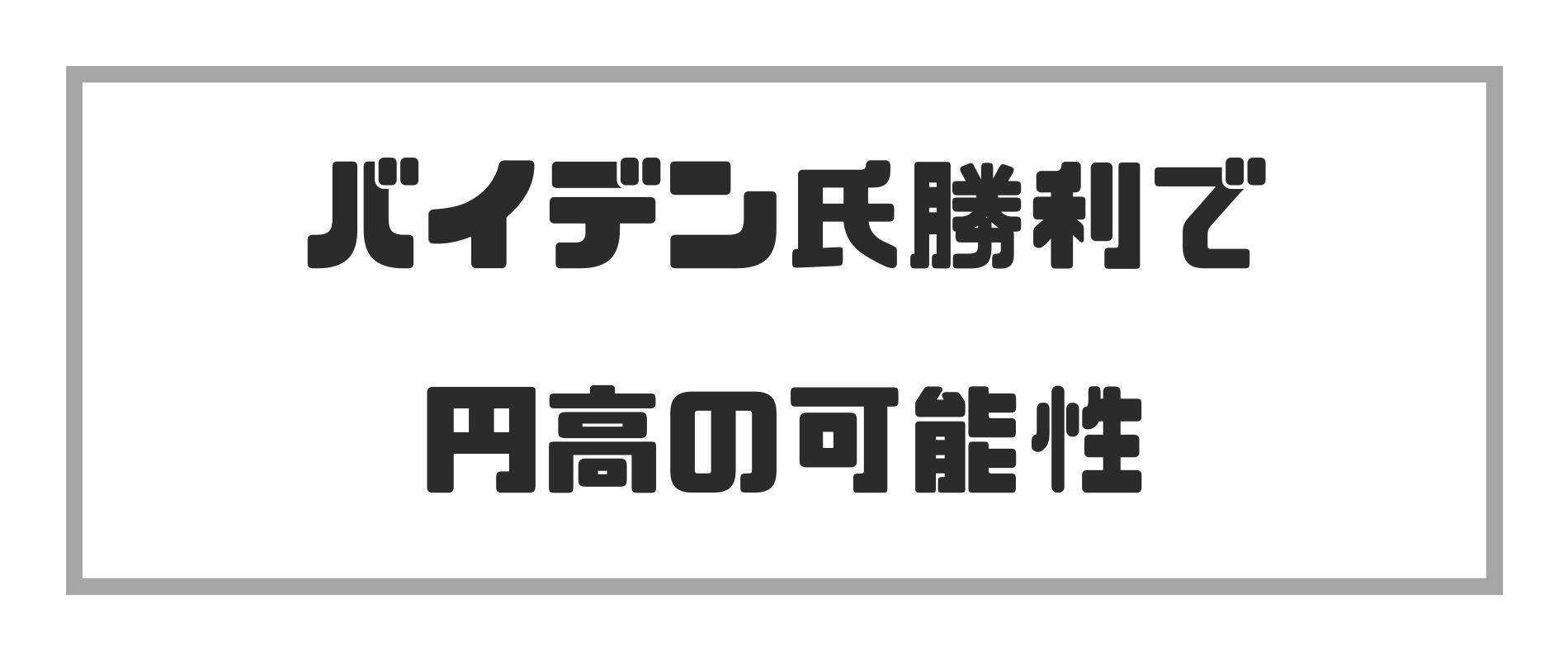 FX儲かる_バイデン氏勝利で円高の可能性