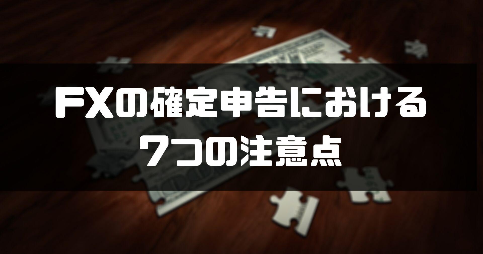 FX税金_確定申告_注意点
