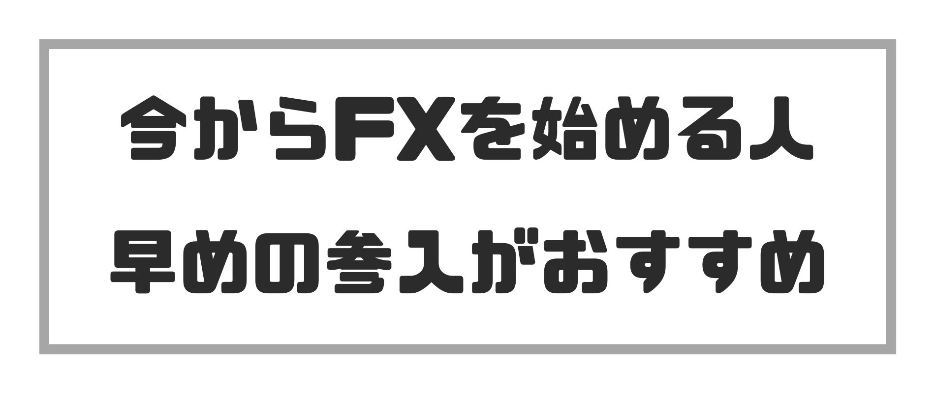 FX儲かる_今からFXを始める人は早めに参入