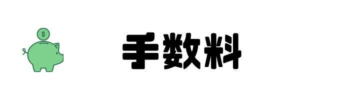 FX口座開設_選び方