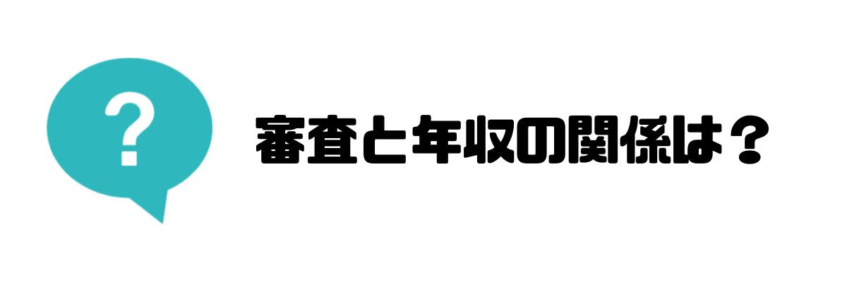 クレジットカード_ランキング_審査と年収