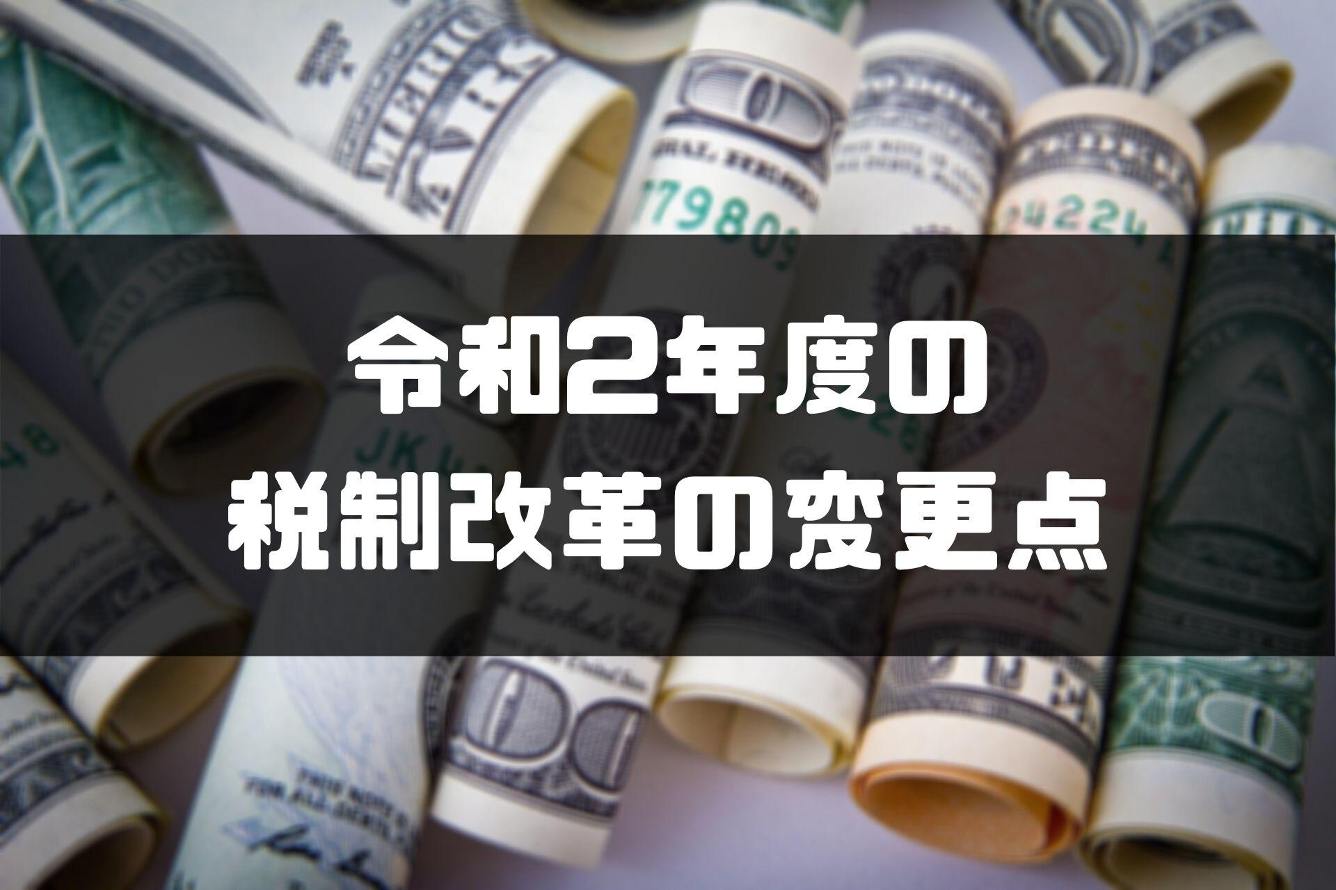 FX税金_税制改革_変更点