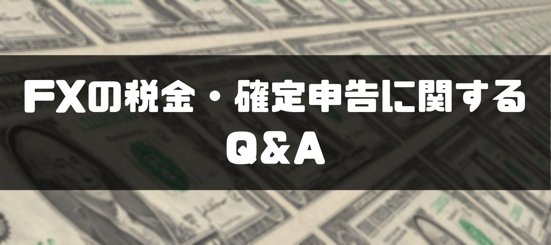 FX税金_確定申告_Q&A