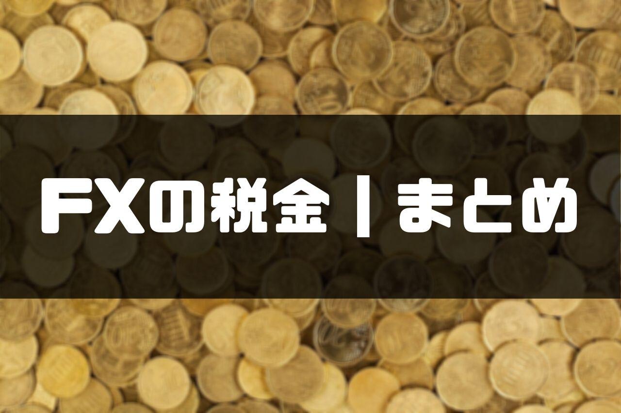 FX税金_まとめ